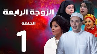 Download Video مسلسل الزوجة الرابعة  الحلقة الاولي  |1| Al zawga Al rab3a series  Eps MP3 3GP MP4