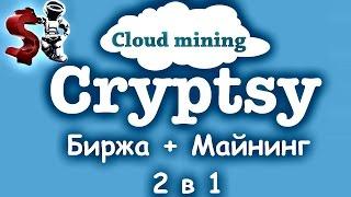 Cryptsy - Майнинг+биржа все вместе!