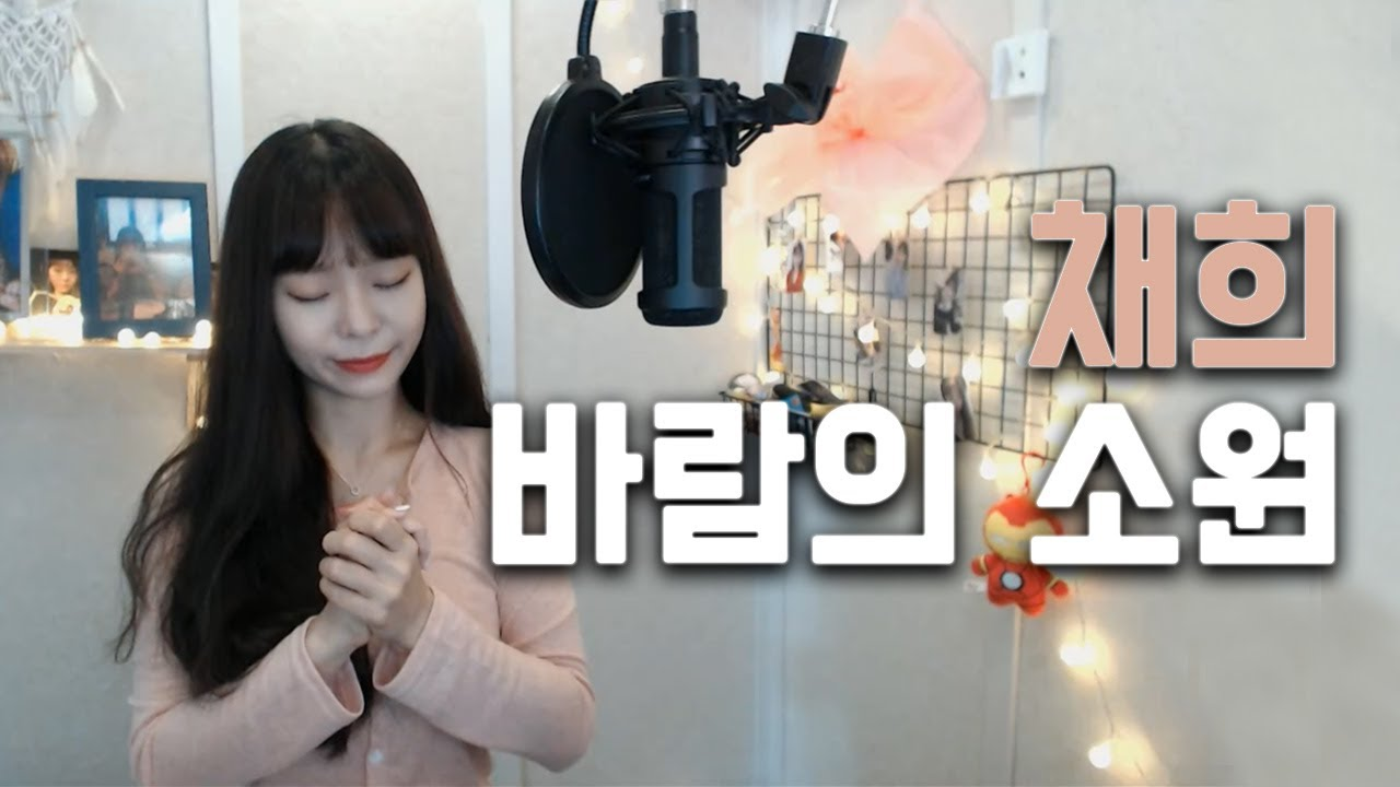바람의 소원 - 채희 / cover.배그나