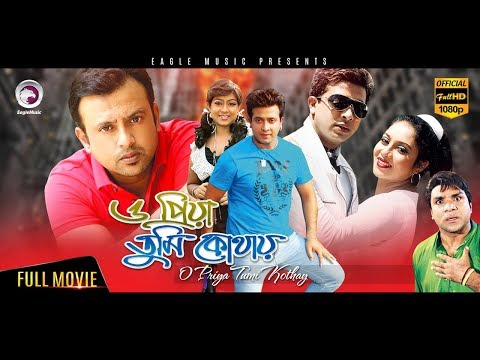 Bangla Movie | O PRIYA TUMI KOTHAY |...
