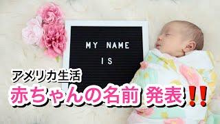 【海外出産】赤ちゃんの名前 発表!!!!!!【Baby Name Reveal】アメリカ ハワイ 主婦 |海外子育てママ|新米ママ 妊娠