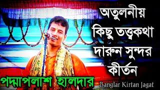 অসাধারণ কিছু তত্ত্বকথা [পর্ব১] পদ্ম পলাশ কীর্তন || Bangla Kirtan video