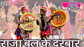Latest Rajasthani Holi Songs 2016 | Raja Bali Ke Darbar HD Video | New Marwari Fagun Songs