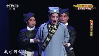 《CCTV空中剧院》 20191225 秦腔《火焰驹》 2/2  CCTV戏曲