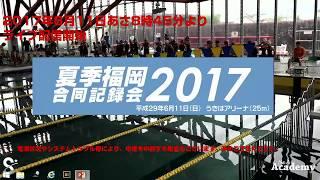 2017年06月11日(日)にうきはアリーナ屋内プールにて開催された平成29年...