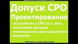 СРО проектирование(, 2013-02-19T08:27:23.000Z)