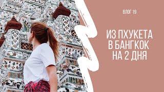 БАНГКОК ЗА 2 ДНЯ | Дневная и ночная жизнь гостей столицы