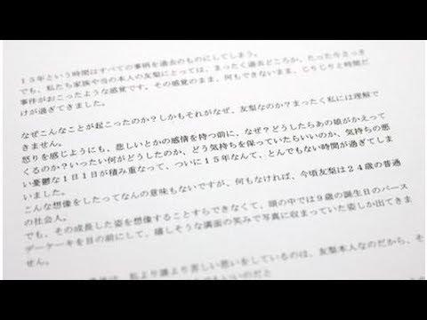 行方不明の吉川友梨さん父が手記