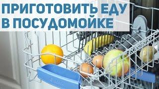 Можно ли приготовить еду в посудомойке / Сварить яйцо, картошку, банан
