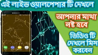 best Wallpapers Application For Andriod|Particle Constellations Live Wallpaper App[bangla tutorial]