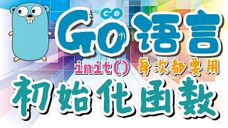 【Go语言中文入门教学】初始化函数 - init - golang p.36