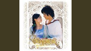 Magic Ring~愛情魔戒~ 第15話