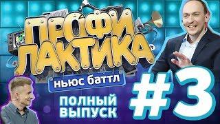 видео ПРОФИЛАКТИКА 3