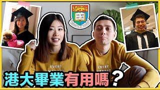 拔尖入讀香港大學環球金融 - 結果三年都找不到工作! 讀書浪費人生?◆ Emi & Chad ◆ Video