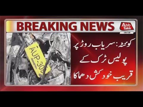 7 Martyred, 10 Injured in Quetta Bomb Blast in Suryab Area