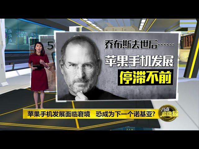 Prime Talk 八点最热报 04/01/2019 - 手机发展停滞   苹果恐成为下一个诺基亚?