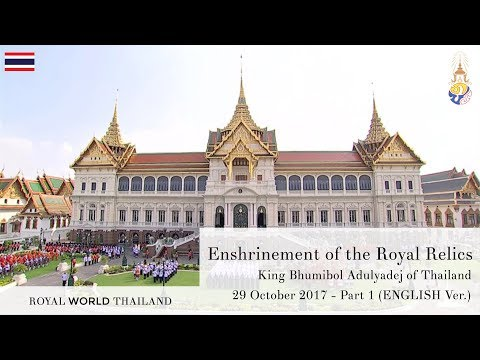 29 Oct. 2017 :: Enshrinement of the Royal Relics at the Grand Palace
