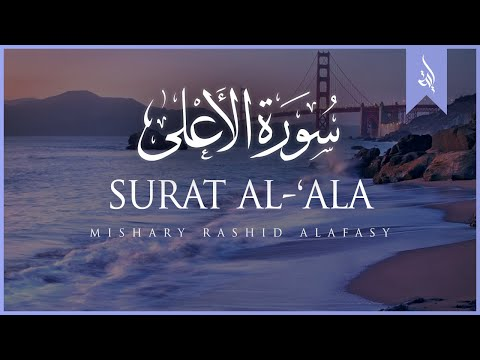 Surat Al-A'la (The Most High) | Mishary Rashid Alafasy | مشا
