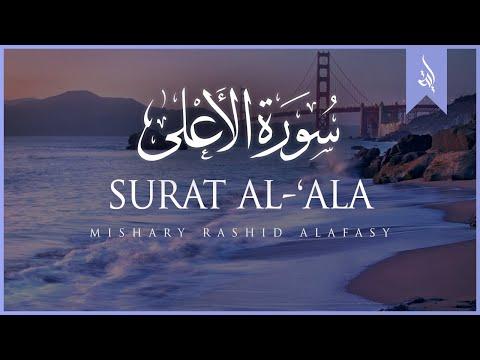 Surat Al-A'la (The Most High) | Mishary Rashid Alafasy | مشاري بن راشد العفاسي | سورة الأعلى