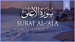 Surat Al-A'la (The Most High) | Mishary Rashid Alafasy |