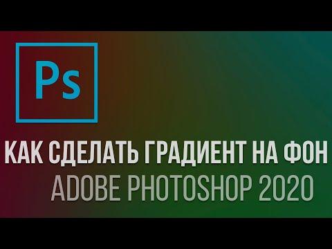 Градиент на фон. Как в Adobe Photoshop создать градиент для фона?