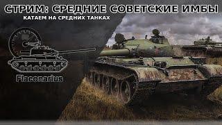 WOT! Средние советские имбы: Об140, Т62А, Об907