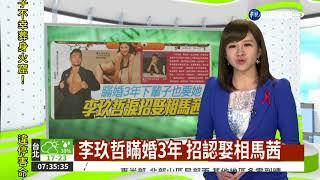 37歲的金曲歌王李玖哲與大5歲的日本賽車皇后相馬茜,愛情長跑多年,驚爆...
