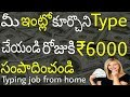 How to earn money online in telugu by typing   how to earn money for writing articles in telugu 2017