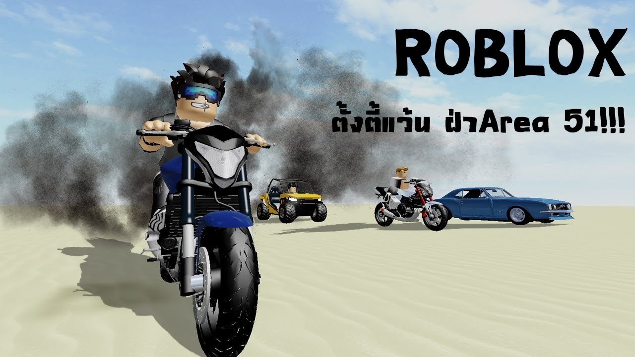 area 51 roblox id