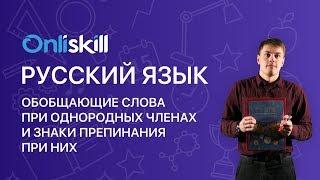 Русский язык 8 класс: Обобщающие слова при однородных членах и знаки препинания при них
