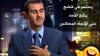 فيصل قاسم يوقع بشار بالفخ لثلاث مرات