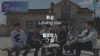 [촬영장라이브] 휘성'loving you' & 멜로망스 '그 밤'
