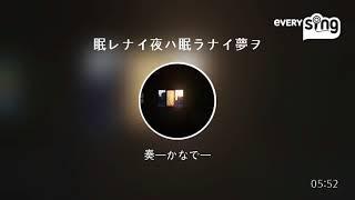 Singer : 奏ーかなでー Title : 眠レナイ夜ハ眠ラナイ夢ヲ 久々の投稿。...