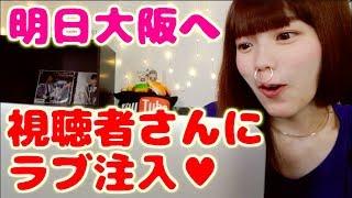 大阪で行う青木歌音ミニごはん会のお知らせです。 --------------------...