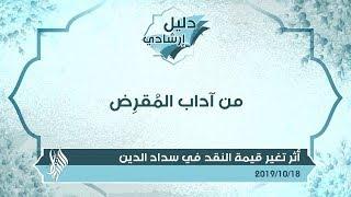 من آداب المُقرِض - د.محمد خير الشعال