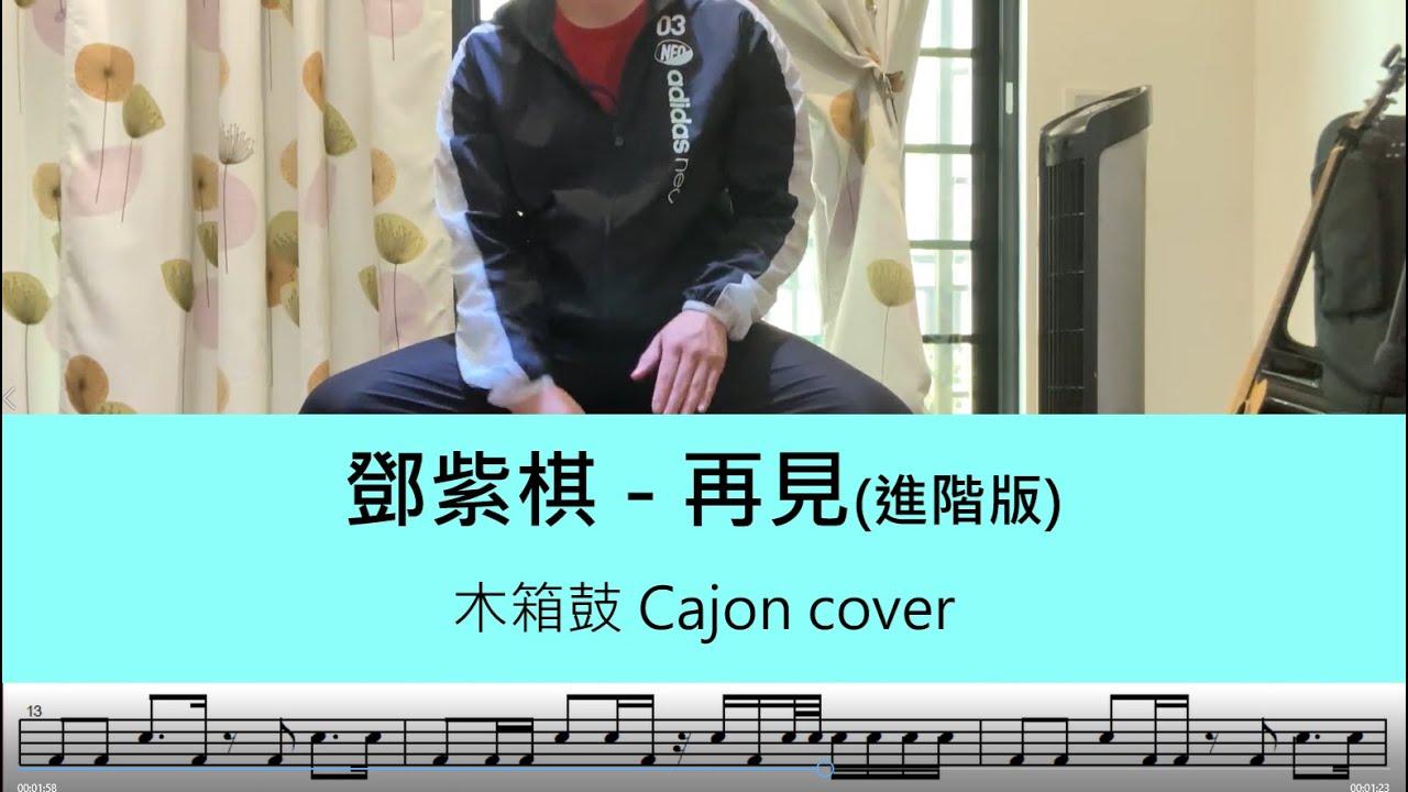 鄧紫棋 - 再見 -進階cover版 - 木箱鼓 Cajon cover by A fu (附鼓譜) - YouTube