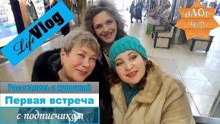 Здравствуй Людмила и прощай Курочка Кармен! Встреча с моей первой подписчицей.