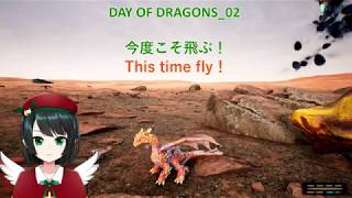 【DAY OF DRAGONS】Good to have no cannibalism.今度は共食いがなくてよかった…