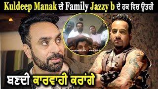 Kuldeep Manak Family's statement on Babbu Maan and Jazzy B fight | Dainik Savera