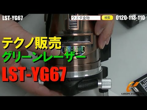 テクノ販売 LST-YG67 グリーンレーザー【ウエダ金物】