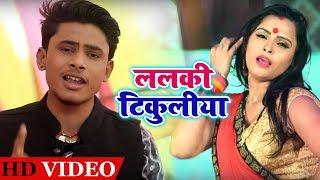 Ujjwal Ujala 2019 Lalki Tikuliya Lahdar - Bhojpuri Superhit New.mp3