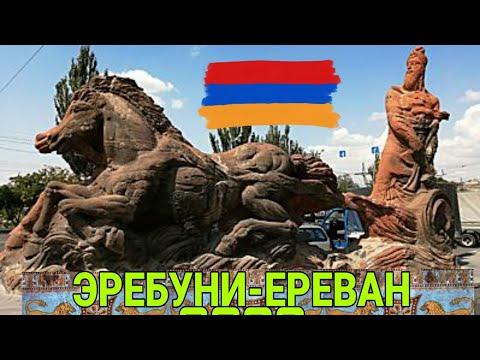 Ереван 2020, Музей Эребуни, Тигран Мец, Красивые Места и Парки.
