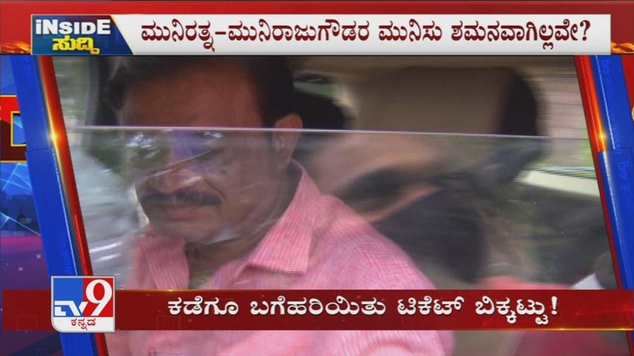 Download Inside Suddi: Karnataka BJP Picks Munirathna As Candidate For RR Nagar Bye-polls
