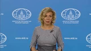 Брифинг М. В. Захаровой, 8 сентября 2017 года
