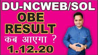 OBE Result kab aayega? 1/12/20 - DU-NCWEB/SOL - EduTrix - Ashok Kumar