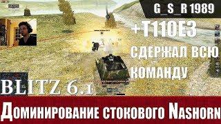 Wot Blitz - ТОП токсичный танк ЕВРОСЕРВЕРА  Стоковый Nashorn- World Of Tanks Blitz Wotb
