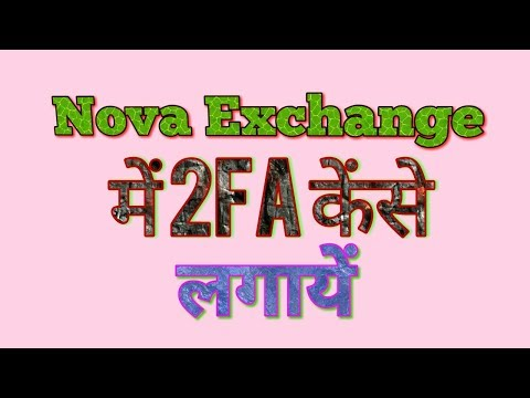 Nova Exchange में 2FA कैसे लगायें, How to Activate 2FA in Nova Exchange, HIndi/Urdu By Dinesh Kumar