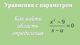 Как найти область определения уравнения с параметром
