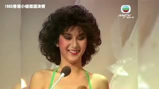 1973 - 2018香港小姐回顧.重量級司儀篇