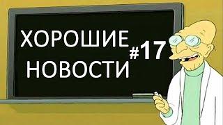 ➤ Хорошие новости ➤ Украины #17